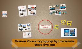 Copy of Монгол Улсын хүүхэд гэр бүл хөгжлийн Өнөр бүл төв