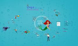 Copy of 인어공주 - 한국지리