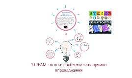 STREAM - освіта: проблеми та напрямки впровадження