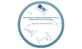 Copy of Заболевания связанные с изменением солевого и микроэлементного состава воды