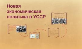 Новая экономическая политика в УССР