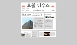 Copy of 토양오염사례