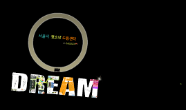Copy of Copy of 서울시립 드림센터 with SALESIO
