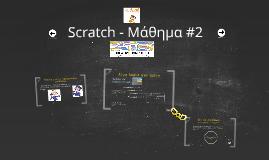 Scratch - Μάθημα #2