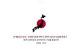 Copy of 일본의 대동남아 원조: 국제정치경제적 역학과 전략적 원조의 상관관계 탐구