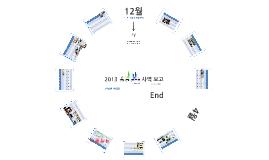 2013 Shakers CS 사역 보고
