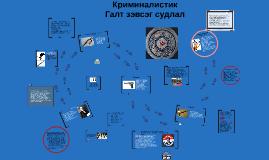 Copy of Криминалистикийн баллистик
