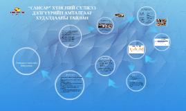 """Copy of """"САНСАР"""" ХҮНСНИЙ СҮЛЖЭЭ ДЭЛГҮҮРИЙН АМТАЛГААТ ХУДАЛДААНЫ ТАЙЛ"""