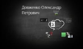 Джерело: http://ukrclassic.com.ua/katalog/d/dovzhenko-oleksa
