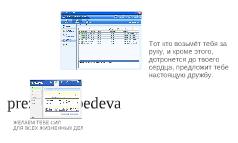 prezent_lebedeva
