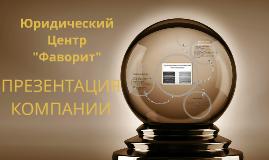 Copy of Copy of Юридический Центр