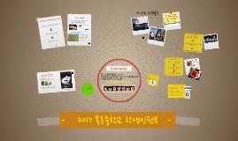 복사본 - 2017목동중학교 학생인권부