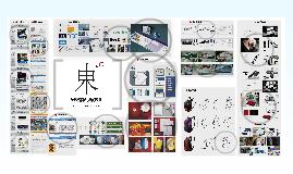 2009 東度 design portfolio
