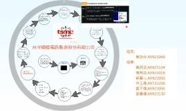 Copy of 企概報告 台積電