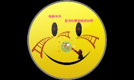 Copy of 20140613格致中學GGB研習