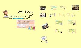 학생들의 참여를 이끄는 국어과 토의 토론식 수업 방법 연구