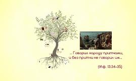 Метафора Библейской притчи