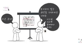 드라마 '시그널'에 보내는 정현경의 글