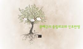Copy of 광해군의 중립외교와 인조반정