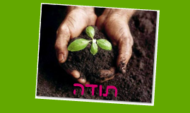 Introduction to Permaculture - מבוא לפרמקלצ'ר