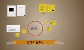 2019-1 문학과 삶 8강