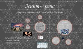 Зенит-Арена