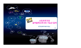 Copy of 한국운동재활협회 발표