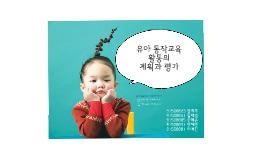 유아 동작교육 활동의 계획과 평가