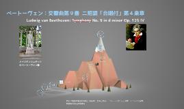 Ludwig van Beethoven: Symphony No. 9 Op. 125 IV 総合ソルフェージュ