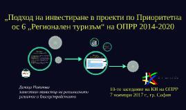 """Подход на инвестиране в проекти по Приоритетна ос 6 """"Регионален туризъм"""" на ОПРР 2014-2020"""