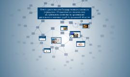 Отчет о деятельности Государственного казенного учреждение «