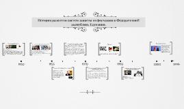Отчет по практике by alexandra larionova on prezi История развития систем защиты информаци