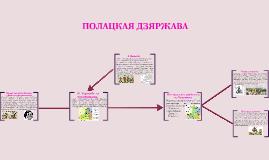 6-5. ПОЛАЦКАЯ ДЗЯРЖАВА