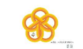 Copy of ∞(わ) ~人と人をつなぐ~