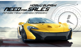 NEED for SALES 2016