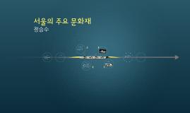 서울의 주요 문화재