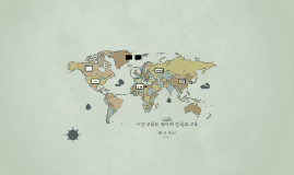 서양 교육의 역사와 한국의 교육