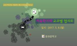 2017.자유학기제 교과별 협의회