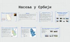 Copy of Насеља у Србији