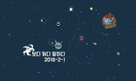 보다읽다말하다_2018-2-1