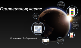 Copy of Геологиялық кесте