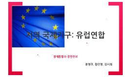 현국이 EU 발표