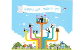 Copy of 국민권익위원회 소개