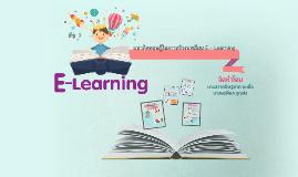 แนวคิดทฤษฎีในการสร้างบทเรียน E – Learning