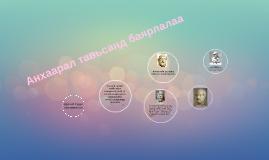 Copy of Эртний Герег хэлшинжлэл
