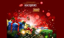 SALE (Акция новогодних скидок)