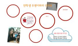 전학생 주영이와의 인터뷰