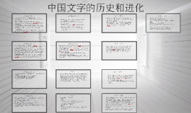 Chinese Characters Presentation With English