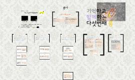 세월호 5주기 품사