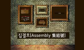 집결호(Assembly 集結號)